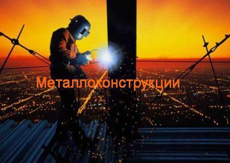 Металлоконструкции Искитим