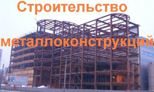 Строительство металлоконструкций в Искитиме. Строительные металлоконструкции